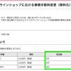 ドコモオンラインショップ、FOMA→Xiの機種変更と新規・MNP契約を一時停止。手数料無料化の準備で