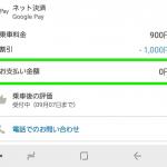 【JapanTaxi】ネット決済初回利用で1,000円引きクーポン、東京23区なら1.5kmまで無料に