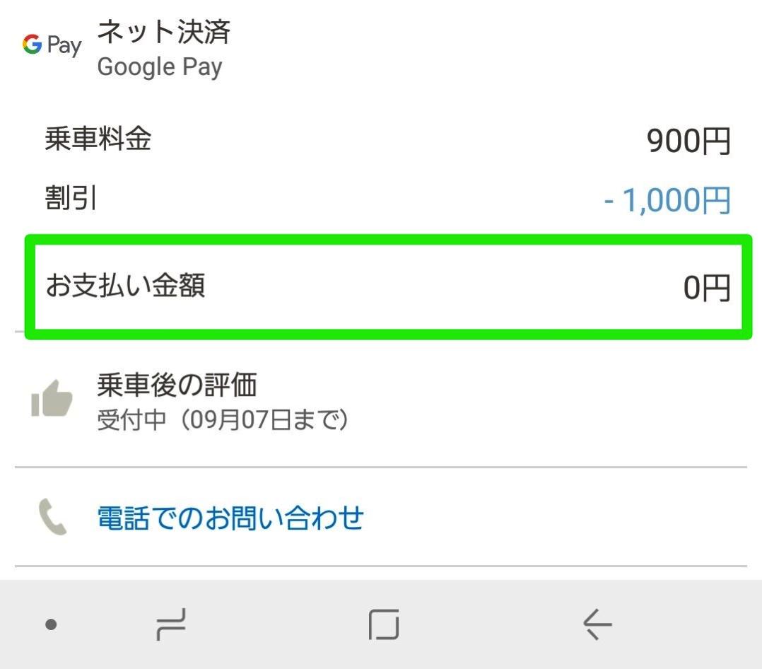 JapanTaxiの支払明細(クーポン割引で0円に)