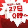 エアアジア、名古屋-札幌が片道2,480円、搭乗期間10月1日〜10月27日