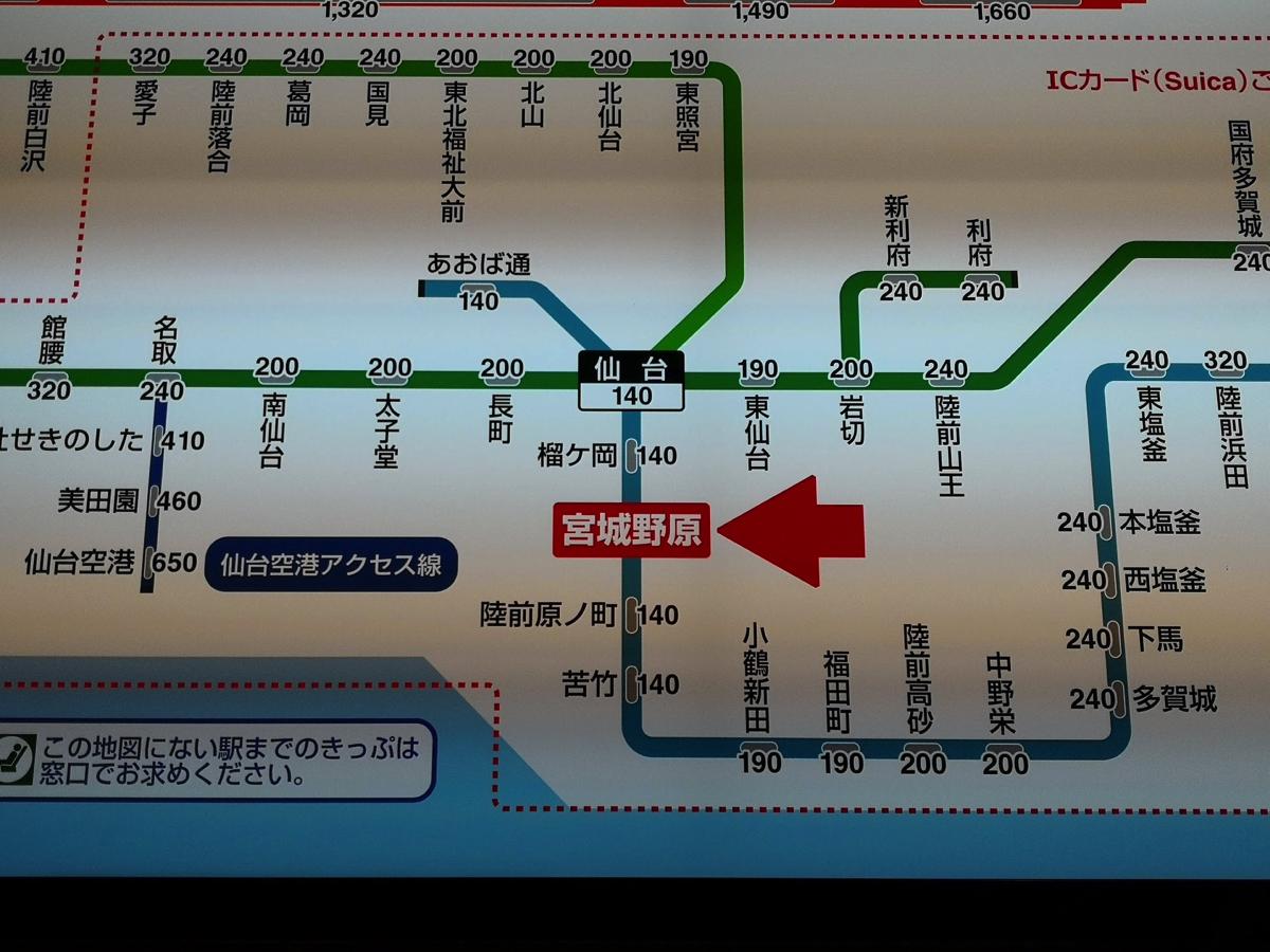仙台駅からの運賃