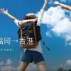 香港エクスプレス:成田・大阪・福岡↔香港が片道3,280円、搭乗期間は19年7月まで