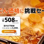 ジェットスター・ジャパン、国内線全19路線が片道508円のセール!