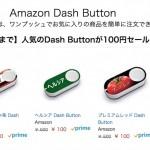 Amazon Dash Buttonが100円のセール、初回注文で500円引きok
