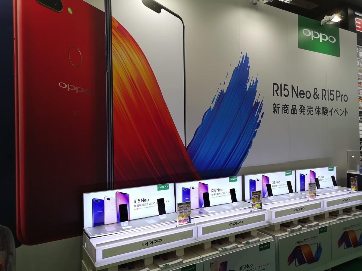 OPPO:R15 Neo/R15 Pro発売イベント