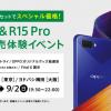 OPPO R15 Neo&R15 Proの体験イベントが秋葉原と梅田で期間限定開催。Find Xの展示も