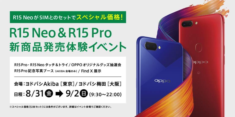 OPPO R15 Neo、R15 Pro新商品発売体験イベント