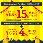 「ドコモ払い」をAmazonで使うと初回限定で15%還元、タイムセール祭りにあわせたキャンペーン
