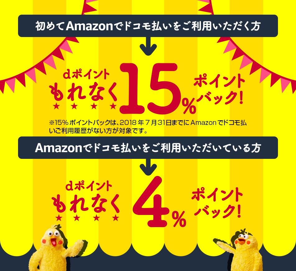 Amazonで初めてドコモ払いを使うと15%ポイント還元