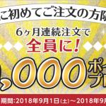 【dデリバリー】初注文から6カ月連続5,000円以上注文で全員に30,000ポイント還元