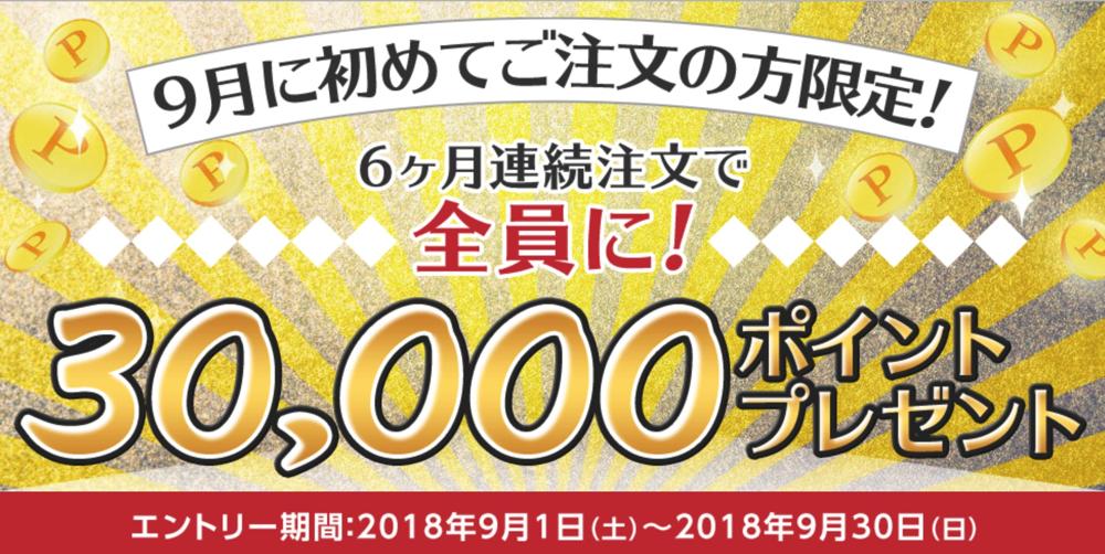 dデリバリー:9月に初めて注文、さらに6カ月連続で5,000円以上注文すると30,000ポイントプレゼント