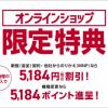 ドコモオンラインショップ限定、1台でも5,184円還元するキャンペーン開催