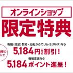【間もなく終了】新型iPhoneも5,184円割引・機種変更でも使える10,800円引きクーポン