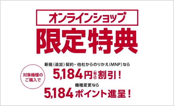 ドコモオンラインショップ限定特典、新規・MNPで5,184円、機種変更で5,184ポイント還元