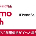 docomo with対象のiPhone 6s、ドコモオンラインショップで購入可能に。頭金・事務手数料が完全無料