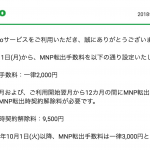 mineo、MNP転出時の手数料を2,000円→3,000円に値上げ、2019年10月1日から