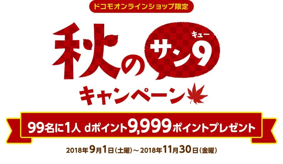 ドコモオンラインショップ限定 秋のサン9キャンペーン - ドコモオンラインショップ