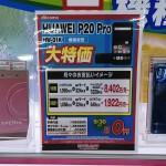 【ヨドバシ】機種変更でHUAWEI P20 ProとGalaxy S9が実質5,000円、複数台購入で実質0円に