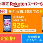 【楽天モバイル】ZenFone 4 Max・nova lite 2が926円、AQUOS sense lite SH-M05が4,445円のセール