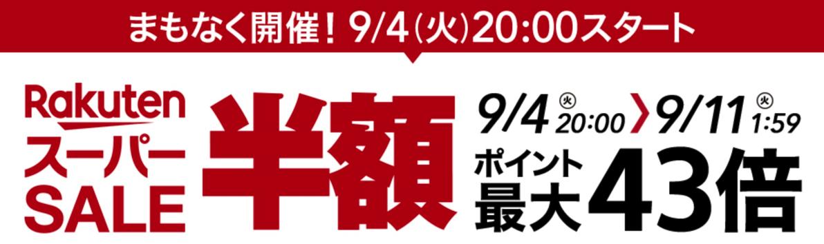 楽天スーパーSALE(9月4日 20時開始)