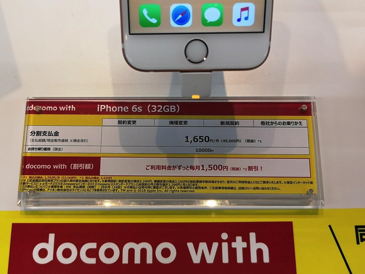 「docomo with」対象の「iPhone 6s」に頭金10,800円