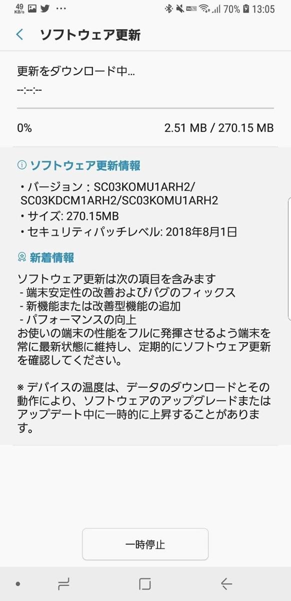 ドコモのGalaxy S9+にソフトウェア更新