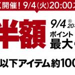 楽天スーパーセール、9月4日(火)20時開始、スマホ・旅行・書籍などがセールに