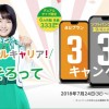【mineo】ソフトバンクプラン提供開始、音声+データが月額333円から。先行予約済みだと6カ月0円も