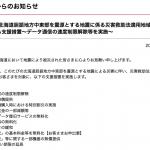 ドコモ、北海道の契約者向けに通信速度制限を免除、バッテリーや充電器の無償提供も