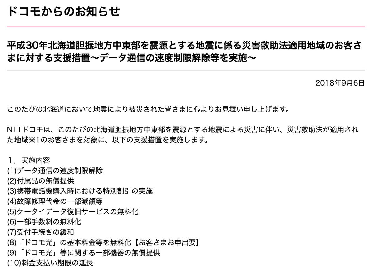ドコモ、北海道胆振地方で発生した地震の被災者を支援