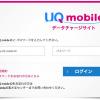 UQ mobile、9月中のデータ追加購入を無料に。北海道の契約者が対象