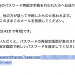 ローソンIDのパスワード再設定メールを受信、公式サイトでも注意喚起