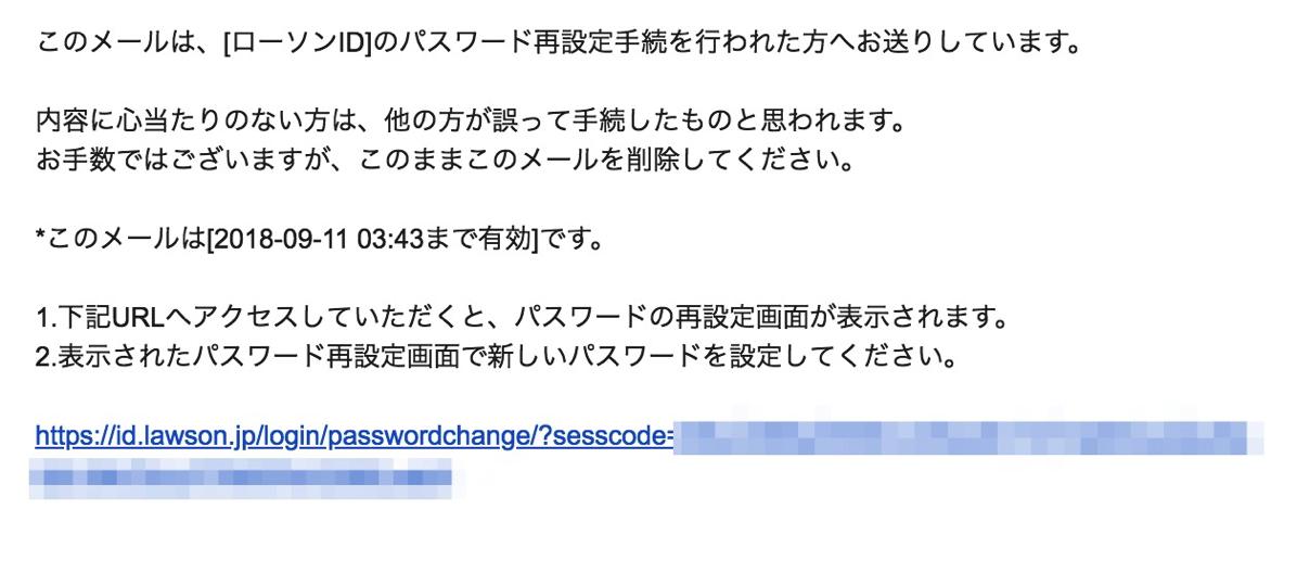 ローソンIDのパスワード再設定メール
