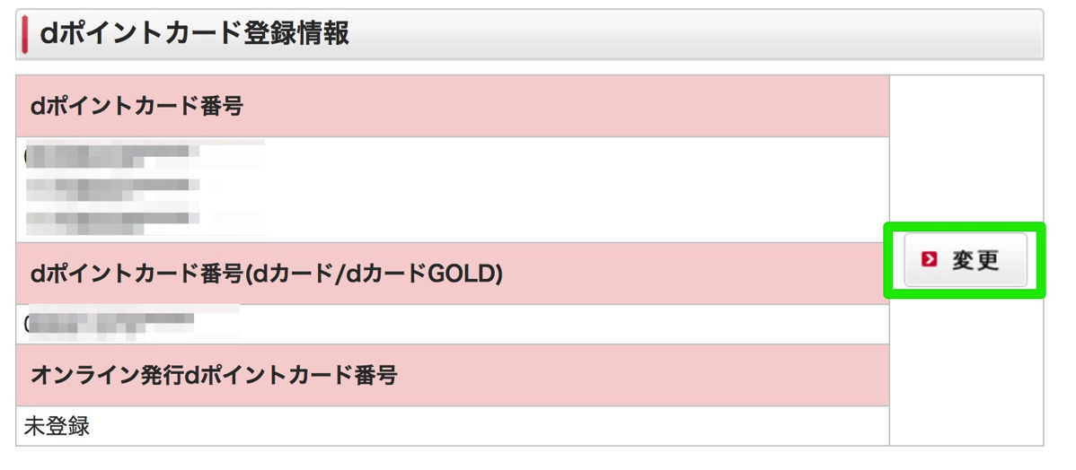 dポイントカード情報登録>変更