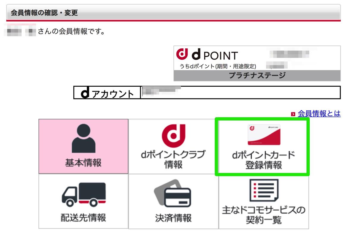 dアカウント>dポイントカード登録情報