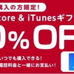 ドコモオンラインショップ、iTunesギフトカードの購入でdポイントが貯まる・使える。購入はスマホ限定