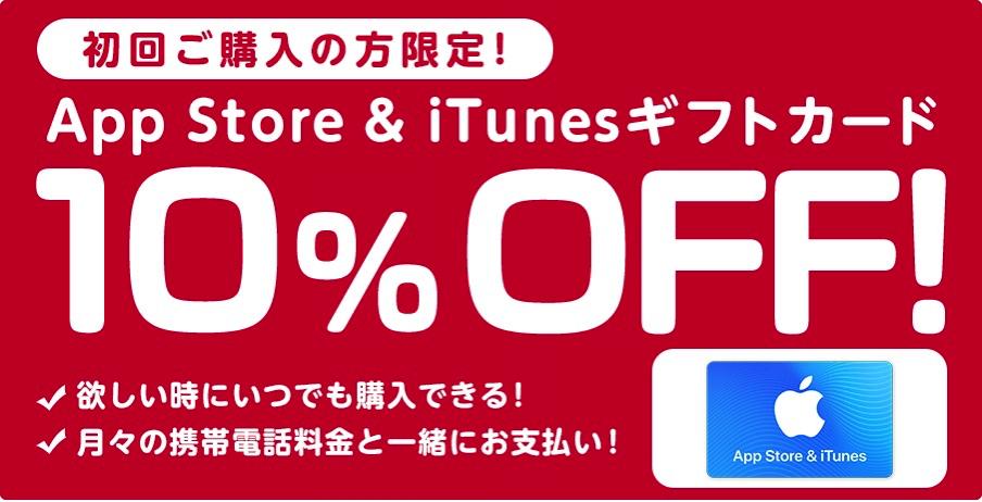 App Store & iTunesギフトカード 初回限定割引キャンペーン - ドコモオンラインショップ