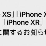 ドコモ、au、ソフトバンクが新iPhoneとApple Watchを発売、9月14日(金)16:01に予約受付開始