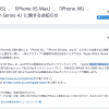iPhone XS・XS Max・Apple Watch Series 4の予約受付は9月14日(金)16:01から