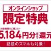 【ドコモ】iPhone XS/XS Max/XRをオンライン限定5,184円割引、頭金・事務手数料も完全無料