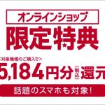 ドコモオンラインショップ、iPhone XR予約受付を19日(金)16:01に開始。26日(金)発売
