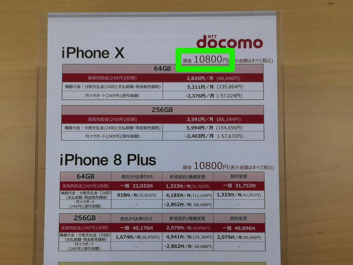iPhone Xの頭金が10,800円(ドコモショップ)