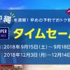 ANA、冬の沖縄が片道7,000円台からのタイムセール。搭乗期間は12月3日〜12月14日