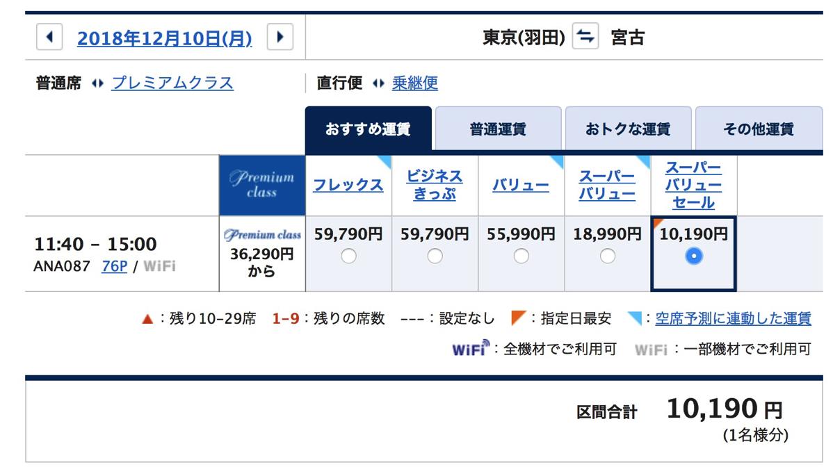 羽田 - 宮古島が片道9,900円+空港使用料