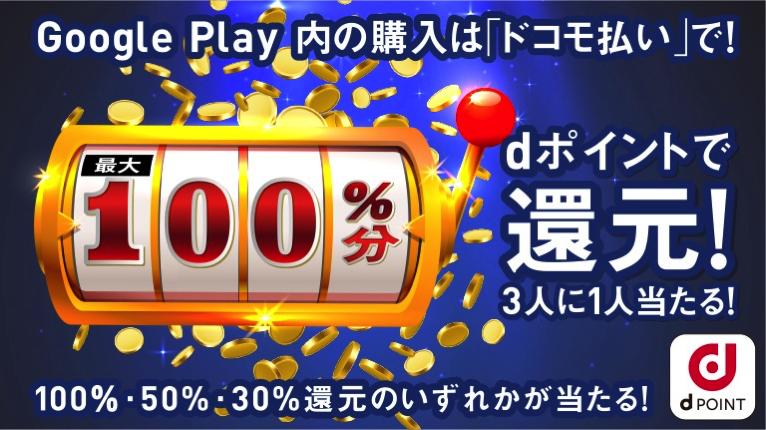 Google Playのコンテンツ購入に「ドコモ払い」を使うと最大100%還元