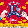 ドコモ「d払い」全店でdポイント10倍、10月末までキャンペーン開催