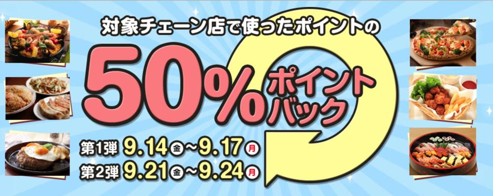 50%ポイントバックキャンペーン!2週連続!4日間限定開催!|出前・フード宅配サービスのdデリバリー