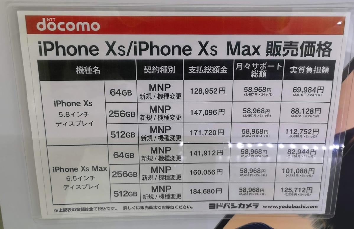 iPhone XS、iPhone XS Max販売価格