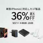 Anker、新iPhone対応のLightningケーブル・ワイヤレス充電器・USB PD対応充電器・モバイルバッテリーが対象のセール