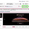 ドコモオンラインショップ、入荷済みiPhone XS/XS Maxの購入手続を9月19日(水)10時受付開始